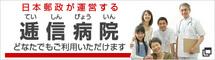 日本郵政が運営する逓信病院(ていしんびょういん)。どなたでもご利用いただけます。