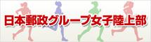 日本郵政グループ女子陸上部