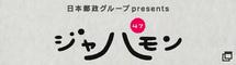 日本郵政グループ presents ジャパモン