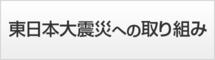 東日本大震災により被災された皆さまに、心からお見舞い申し上げますとともに、一日も早い復興を心よりお祈り申し上げます。