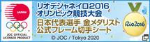 日本代表選手 金メダリスト公式フレーム切手シート