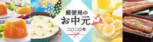 日本郵便_2020お中元