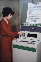 (画像)郵便貯金自動預払機(ATM)による取り扱い開始
