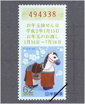(画像)お年玉付郵便切手の発行開始