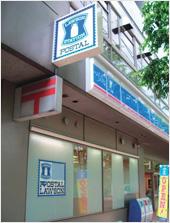 (画像)代々木郵便局、青葉台郵便局にローソンが出店