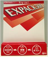 (画像)定形小包郵便物「EXPACK500」の取り扱い開始