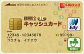 (画像)ICキャッシュカード:の発行開始