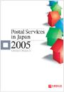 Postal Services in Japan 2005 PDF image