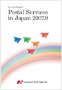 Postal Services in Japan 2007.9