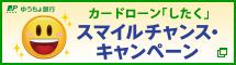 ゆうちょ銀行 カードローン「したく」スマイルチャンス・キャンペーン