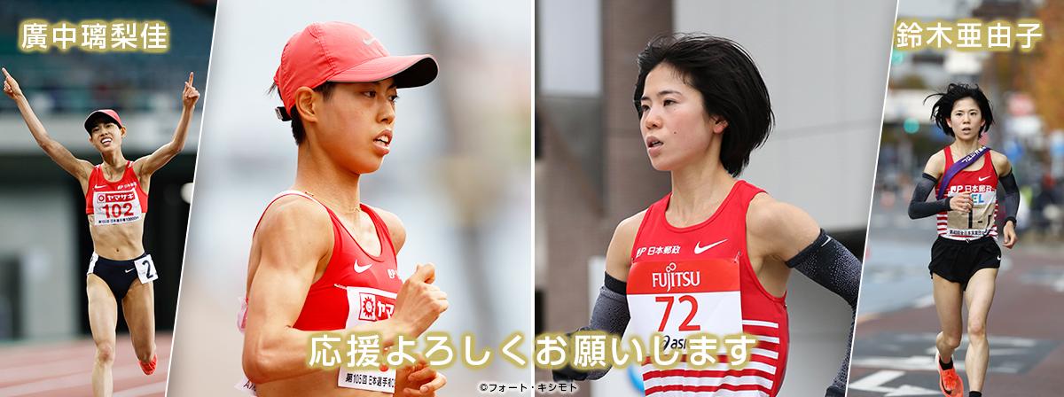 東京オリンピックへの挑戦 誘導バナー