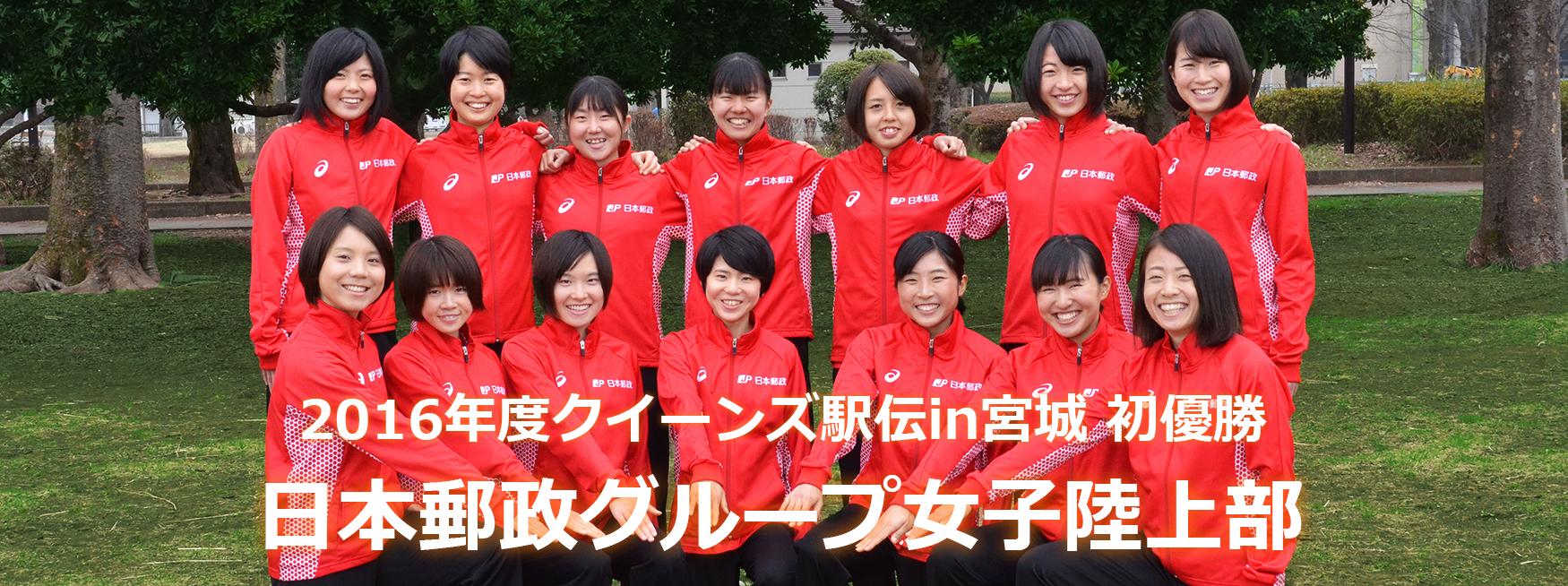 日本郵政グループ女子陸上部 201704