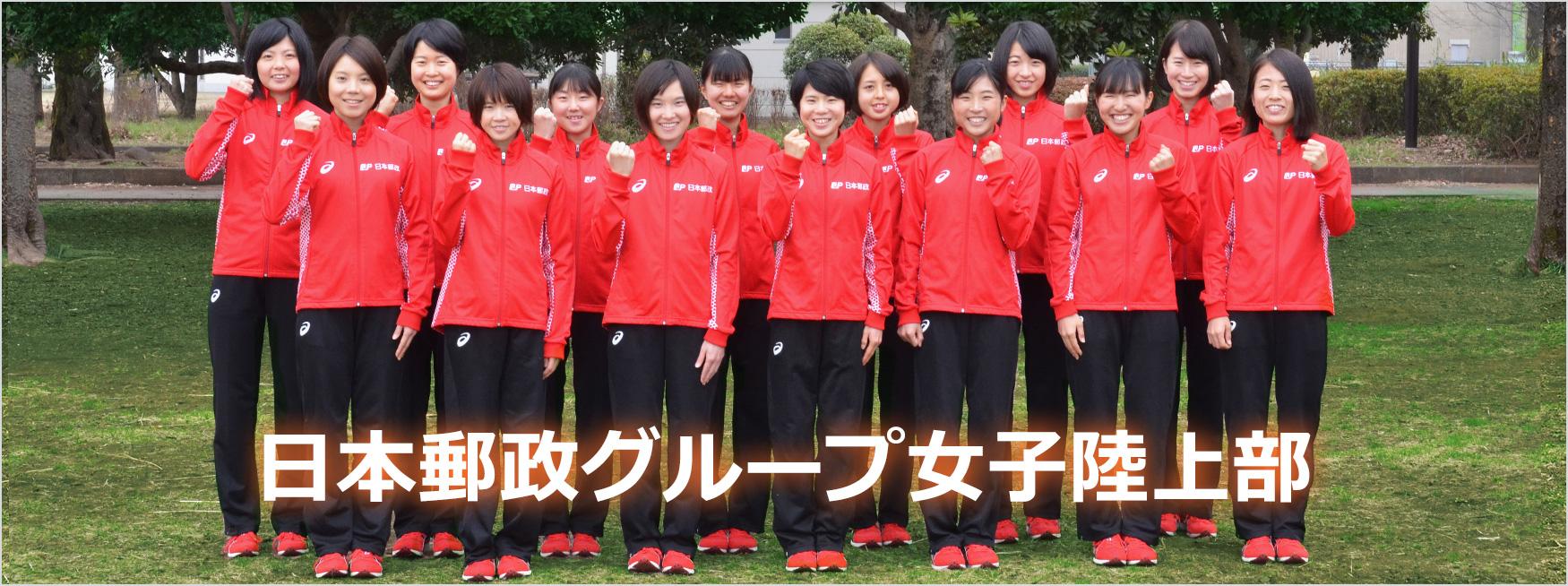 女子陸上部メインビジュアル(2017/12)