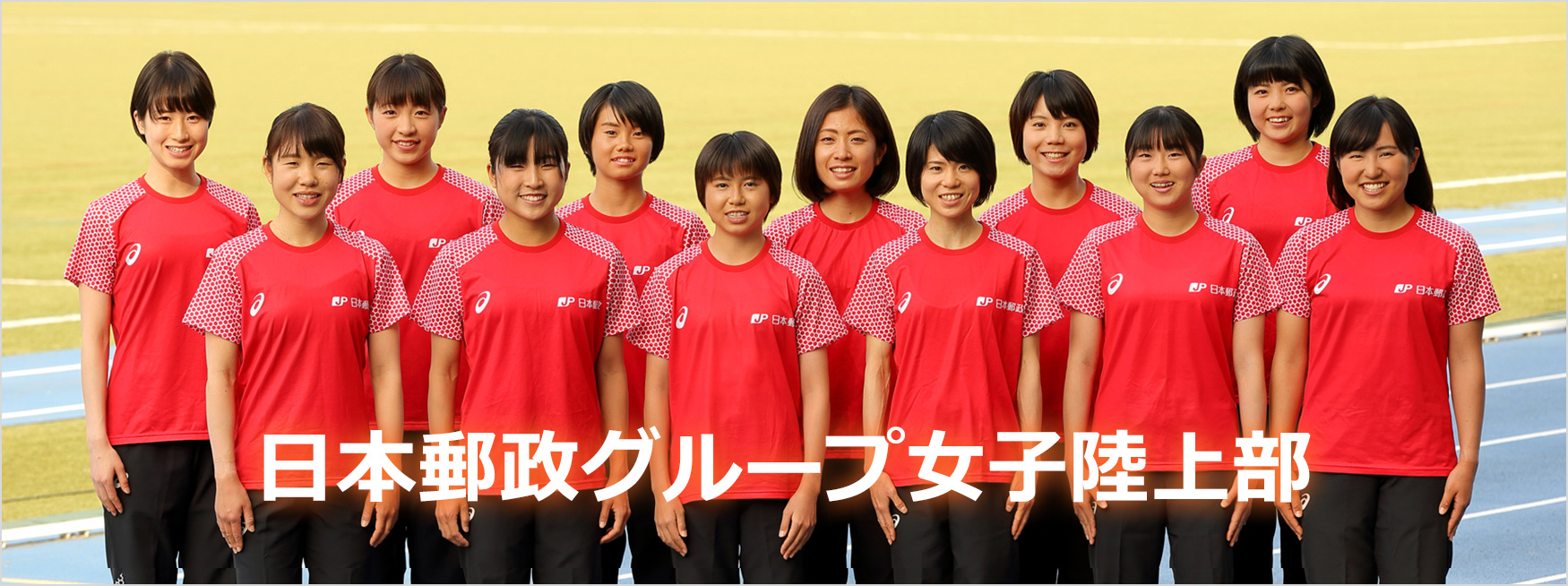 女子陸上部メインビジュアル(2018/04)